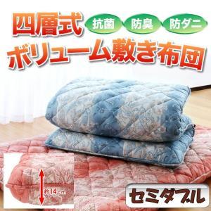 敷き布団 セミダブル 四層式 ボリューム 布団|emperormart