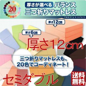 マットレス セミダブル 厚さ12cm バランス 三つ折りマットレス 20色から選べる|emperormart