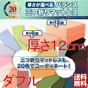 マットレス ダブル 厚さ12cm バランス 三つ折りマットレス 20色から選べる|emperormart