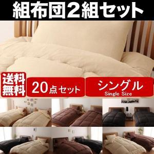 2組 組布団 布団セット シングル 充実 20点 2組セット 2色組み合わせ自由|emperormart