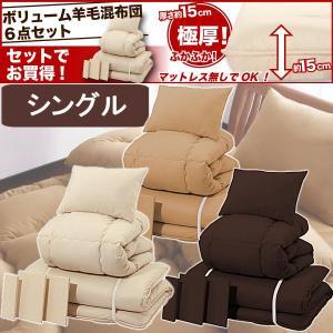 羊毛混布団 組布団 シングル 床畳用 6点セット|emperormart