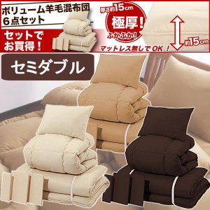 羊毛混布団 組布団 セミダブル 床畳用 6点セット|emperormart