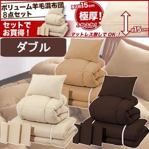 羊毛混布団 組布団 ダブル 床畳用 8点セット|emperormart