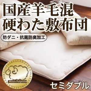敷き布団 国産羊毛混硬わた セミダブル|emperormart