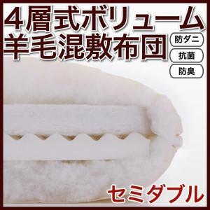 敷き布団 羊毛混布団 セミダブル|emperormart