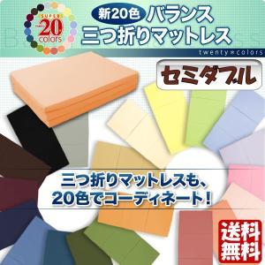 マットレス セミダブル 厚さ6cm バランス 三つ折りマットレス 20色から選べる|emperormart