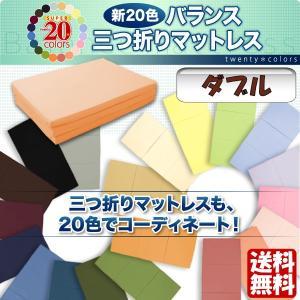 マットレス ダブル 厚さ6cm バランス 三つ折りマットレス 20色から選べる|emperormart