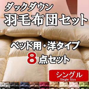 羽毛 布団セット シングル ベッド用 8点セット|emperormart