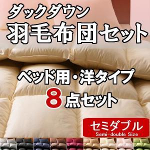 羽毛 布団セット セミダブル ベッド用 8点セット|emperormart