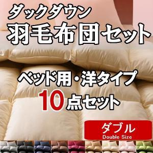 羽毛 布団セット ダブル ベッド用 10点セット|emperormart