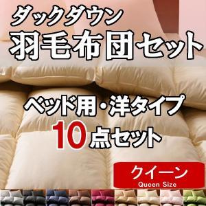 羽毛 布団セット クイーン ベッド用 10点セット|emperormart