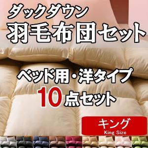 羽毛 布団セット キング ベッド用 10点セット|emperormart