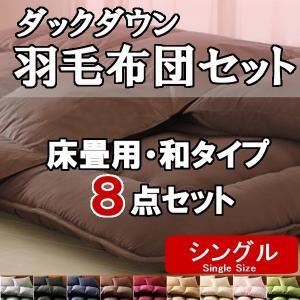 羽毛 組布団 シングル 床畳用 8点セット|emperormart