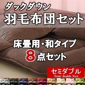 羽毛 組布団 セミダブル 床畳用 8点セット|emperormart