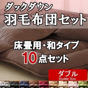 羽毛 組布団 ダブル 床畳用 10点セット|emperormart