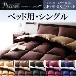 布団セット シングル ベッド用 8点セット emperormart