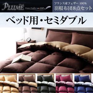 布団セット セミダブル ベッド用 8点セット|emperormart