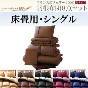 組布団 シングル 床畳用 8点セット|emperormart