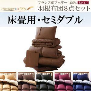 組布団 セミダブル 床畳用 8点セット|emperormart