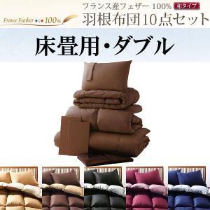 組布団 ダブル 床畳用 10点セット|emperormart
