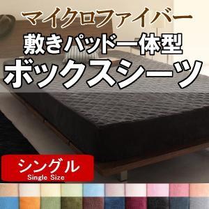 敷きパッド 一体型 ボックスシーツ シングル マイクロファイバー 敷パッド|emperormart