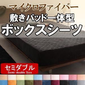 敷きパッド 一体型 ボックスシーツ セミダブル マイクロファイバー 敷パッド