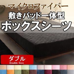敷きパッド 一体型 ボックスシーツ ダブル マイクロファイバー 敷パッド|emperormart