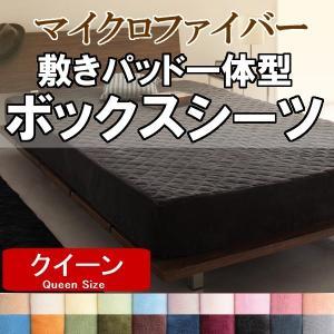 敷きパッド 一体型 ボックスシーツ クイーン マイクロファイバー 敷パッド|emperormart