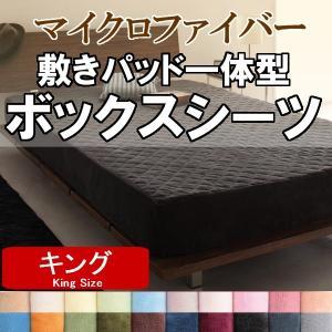 敷きパッド 一体型 ボックスシーツ キング マイクロファイバー 敷パッド|emperormart