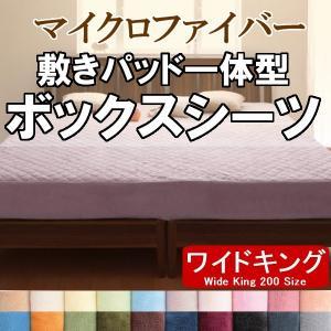 敷きパッド 一体型 ボックスシーツ ワイドキング200 マイクロファイバー ファミリーサイズ|emperormart
