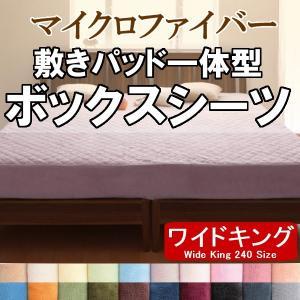 敷きパッド 一体型 ボックスシーツ ワイドキング240 マイクロファイバー ファミリーサイズ|emperormart