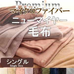 毛布 シングル プレミアム マイクロファイバー 在庫限り|emperormart