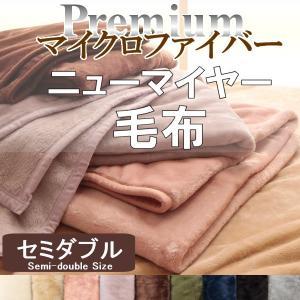 毛布 セミダブル プレミアム マイクロファイバー 在庫限り|emperormart