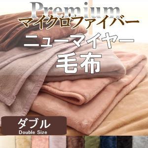 毛布 ダブル プレミアム マイクロファイバー 在庫限り|emperormart
