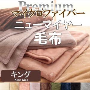 毛布 キング プレミアム マイクロファイバー 在庫限り|emperormart