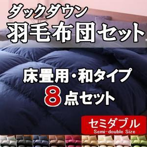 布団セット セミダブル 羽毛 8点セット ダックダウン 床畳用|emperormart