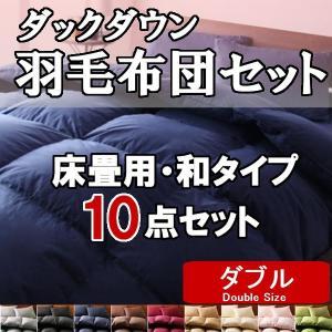 布団セット ダブル 羽毛 10点セット ダックダウン 床畳用|emperormart