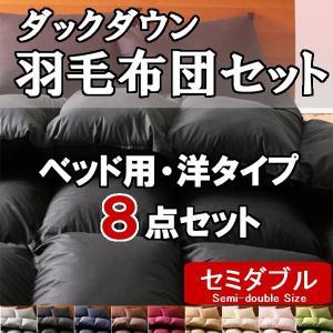 布団セット セミダブル 羽毛 8点セット ダックダウン ベッド用|emperormart