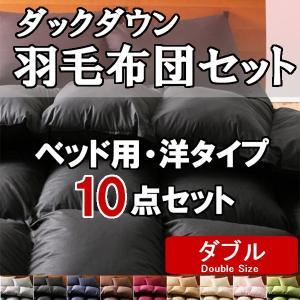 布団セット ダブル 羽毛 10点セット ダックダウン ベッド用|emperormart