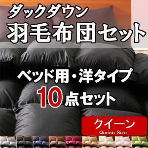 布団セット クイーン 羽毛 10点セット ダックダウン ベッド用|emperormart