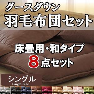 布団セット シングル 羽毛 8点セット グースダウン 床畳用|emperormart