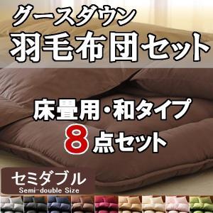 布団セット セミダブル 羽毛 8点セット グースダウン 床畳用|emperormart