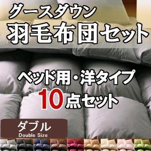 布団セット ダブル 羽毛 8点セット グースダウン ベッド用|emperormart
