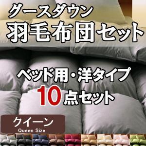 布団セット クイーン 羽毛 8点セット グースダウン ベッド用|emperormart