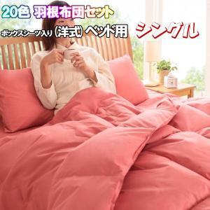 布団セット シングル ベッド用 羽根布団セット 8点セット|emperormart