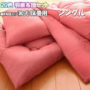 組布団 シングル 床畳用 羽根組布団 8点セット|emperormart