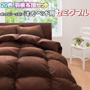 布団セット セミダブル ベッド用 羽根布団セット 8点セット|emperormart