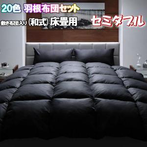 組布団 セミダブル 床畳用 羽根組布団 8点セット|emperormart