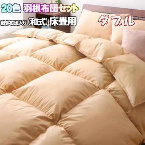 組布団 ダブル 床畳用 羽根組布団 10点セット|emperormart