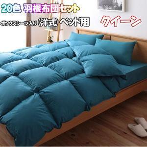 布団セット クイーン ベッド用 羽根布団セット 10点セット|emperormart